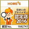 HOME'S住まいのアドバイザー認定店2016